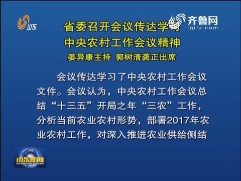 山东省委召开会议传达学习中央农村工作会议精神