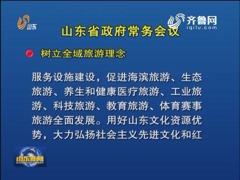山东省政府召开常务会议 研究山东省旅游产业发展总体规划等事项