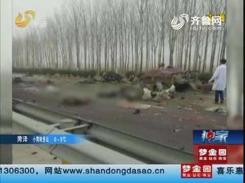 潍坊峡山:交通事故 致7人死亡