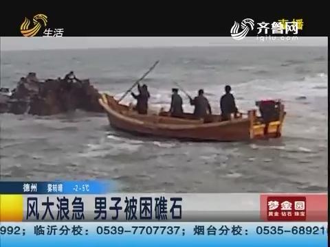 青岛:风大浪急 男子被困礁石