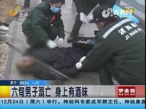 济南:男子落水 民警紧急救援!