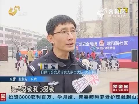 """日照:现场""""刀劈斧凿"""" 普及防盗知识"""