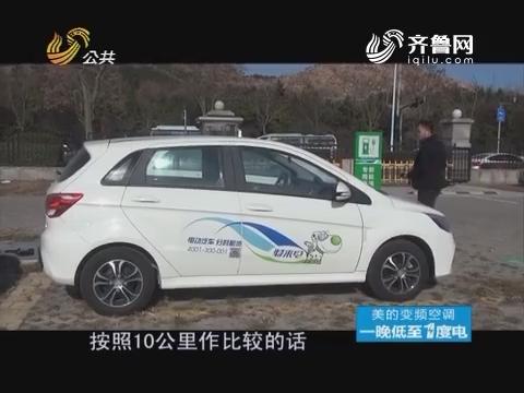 20161221《真相力量》:在路上的新能源汽车