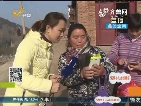 济南:奇怪!全村手机20多天无信号