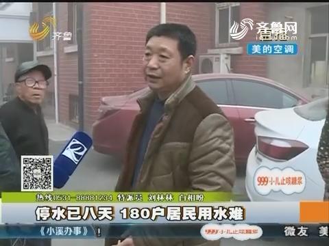济南:停水已八天 180户居民用水难