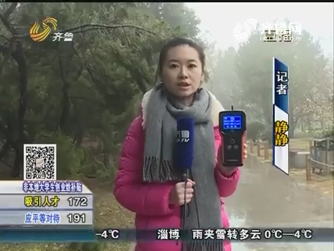 济南:雾霾持续!躲在哪里才安全?