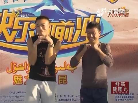 """快乐向前冲:刘光照聘为新疆选手教练 现场卖萌""""受不了"""""""