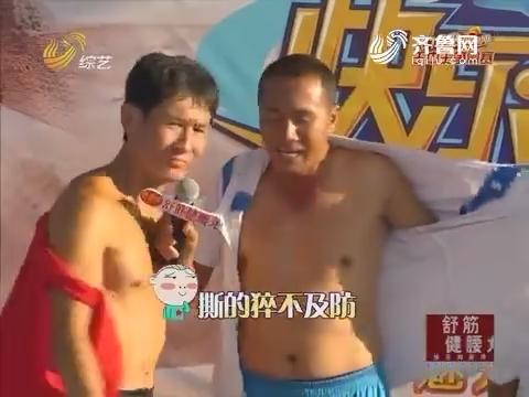 20161221《快乐向前冲》:摔跤友谊赛 山东队不敌新疆队