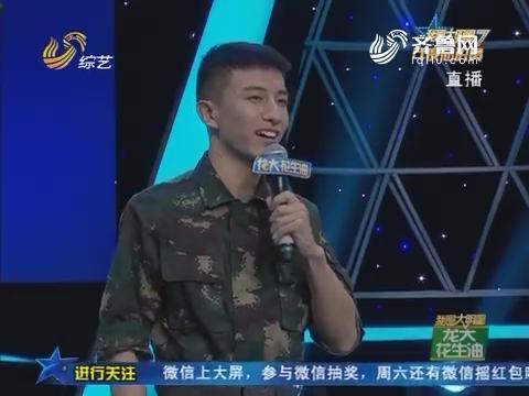 我是大明星:李茂达颜值获赞赏遭遇三人踢馆