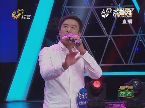 20161221《我是大明星》:李茂达颜值获赞赏遭遇三人踢馆