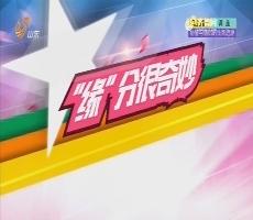 """20161221《最炫国剧风》:""""缘""""分很奇妙"""