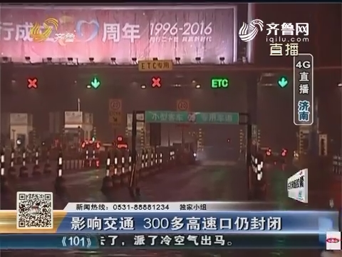 【4G直播】济南:雨打雾霾 空气质量仍堪忧