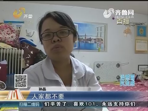 """济南:干净利落!""""袖珍""""医生业务熟练"""