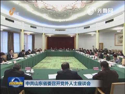 中共山东省委召开党外人士座谈会