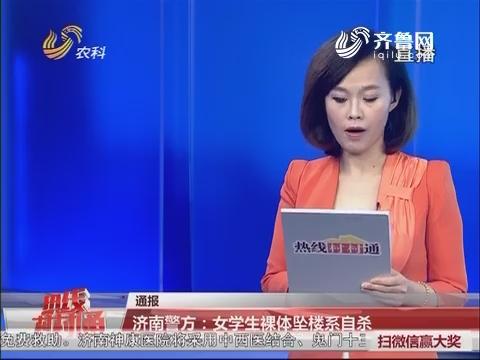 济南警方:女学生裸体坠楼系自杀