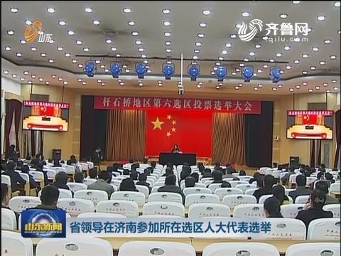 山东省领导在济南参加所在选区人大代表选举