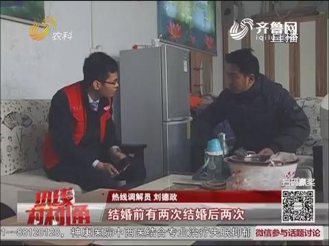 """【热线调解员】高唐:老婆想让老公当""""家庭煮夫"""""""