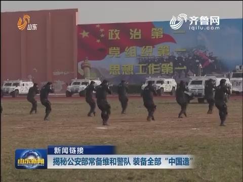 """【新闻链接】揭秘公安部常备维和警队 装备全部""""中国造"""""""