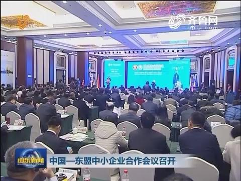 中国——东盟中小企业合作会议召开