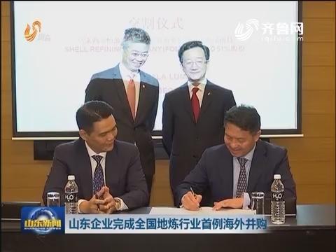 山东企业完成全国地炼行业首例海外并购