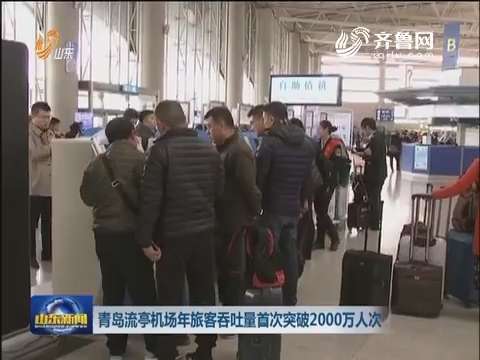青岛流亭机场年旅客吞吐量首次突破2000万人次