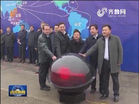 一带一路潍坊国际多式联运大通道开通
