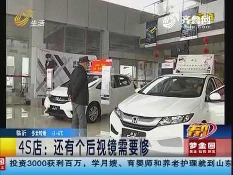潍坊:修好了车 剩下的钱咋不给退?