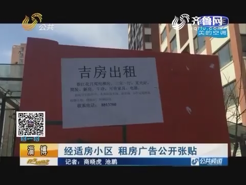 淄博:经适房小区暗藏各路中介 租房从速房源抢手