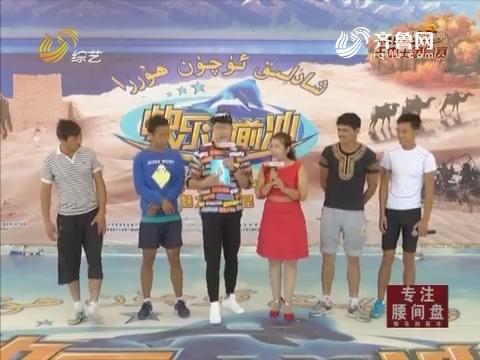 快乐向前冲:刘飞VS韩来玉 韩来玉落后两秒钟百思不得其解