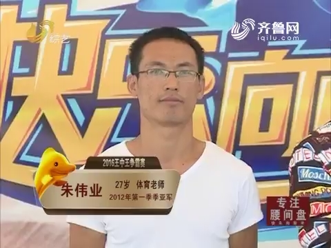 快乐向前冲:朱伟业VS李一奇 朱伟业无愧队长称号赢得胜利