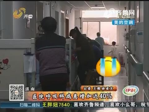 济南:医院呼吸科病患增加近40%