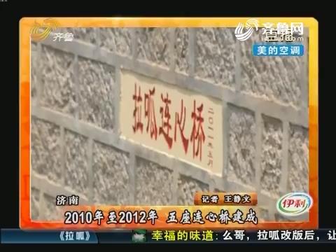 【拉呱编年史】济南:2010年至2012年 五座连心桥建成