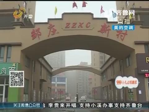 济南:小区居民生活难 停电惹的祸