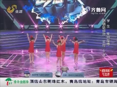 """让梦想飞:萌萌哒组合现场展示""""韩女团""""热舞"""