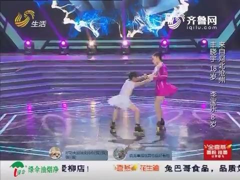 让梦想飞:丰晓宇李宝乐现场与主持人互动 大跳双人溜冰杂技遗憾挑战失败