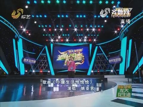 我是大明星:姚亚男演唱歌曲《小康生活恰恰恰》再次流下泪水