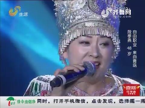 让梦想飞:来自青岛的自由职业者段孝燕穿着少数民族特色服饰演唱民俗歌曲