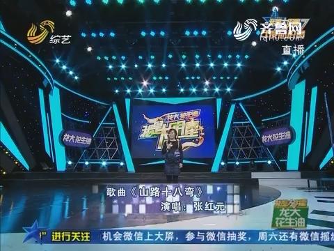 我是大明星:张红元嘹亮嗓音演唱《山路十八弯》