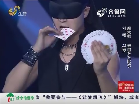 让梦想飞:魔术师刘畅现场秀卡牌魔术挑战失败