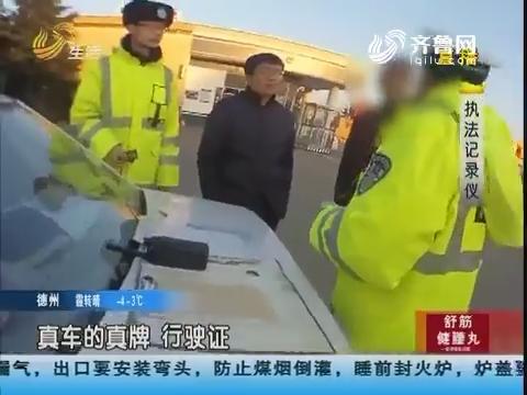 威海:奇!路遇交警 司机下车先认错?