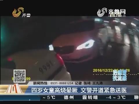 济南:四岁女童高烧晕厥 交警开道紧急送医