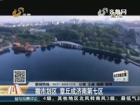 撤市划区 章丘成济南第七区