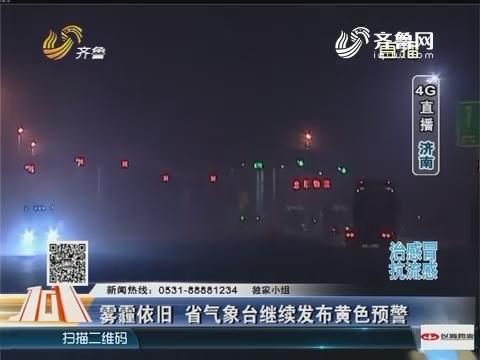【4G直播】济南:雾霾依旧 山东省气象台继续发布黄色预警