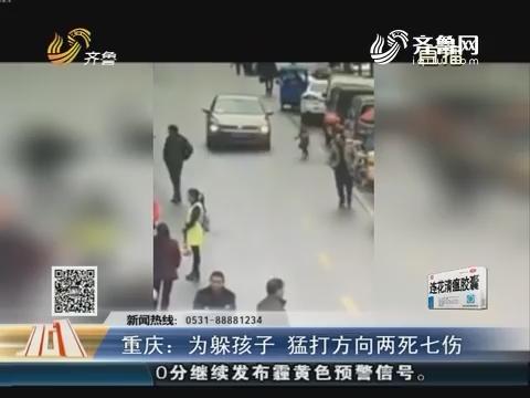 重庆:为躲孩子 猛打方向两死七伤