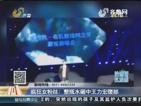 南京:疯狂女粉丝!整瓶水砸中王力宏腹部