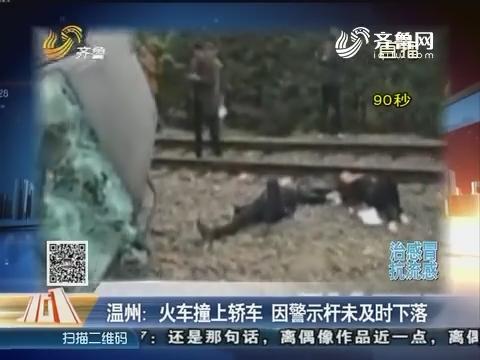 快嘴101:温州火车撞上轿车 因警示杆未及时下落