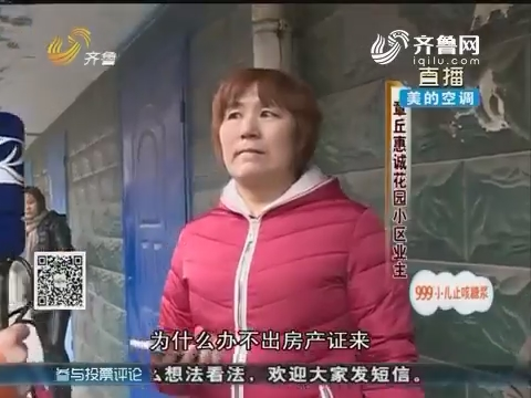济南:同小区不同待遇 仅5号楼无房产证