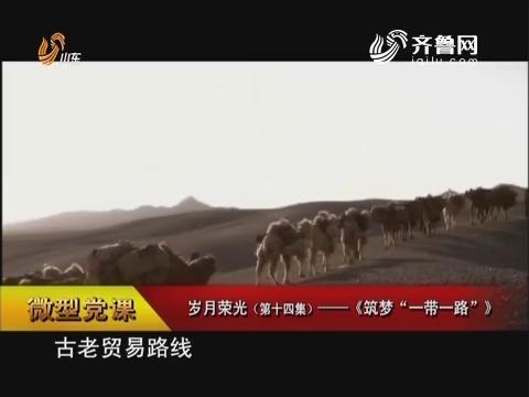 """微型党课:岁月荣光(第十四集)——《筑梦""""一带一路""""》"""