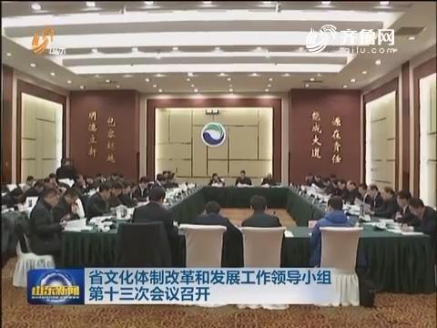 山东省文化体制改革和发展工作领导小组第十三次会议召开