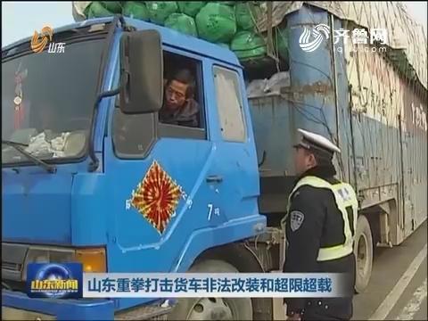 山东重拳打击货车非法改装和超限超载